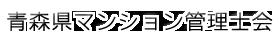 青森県マンション管理士会